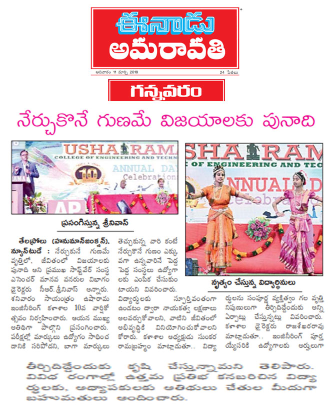 eenadu-paperclipping-urcet-10th-anniversary-celebrations