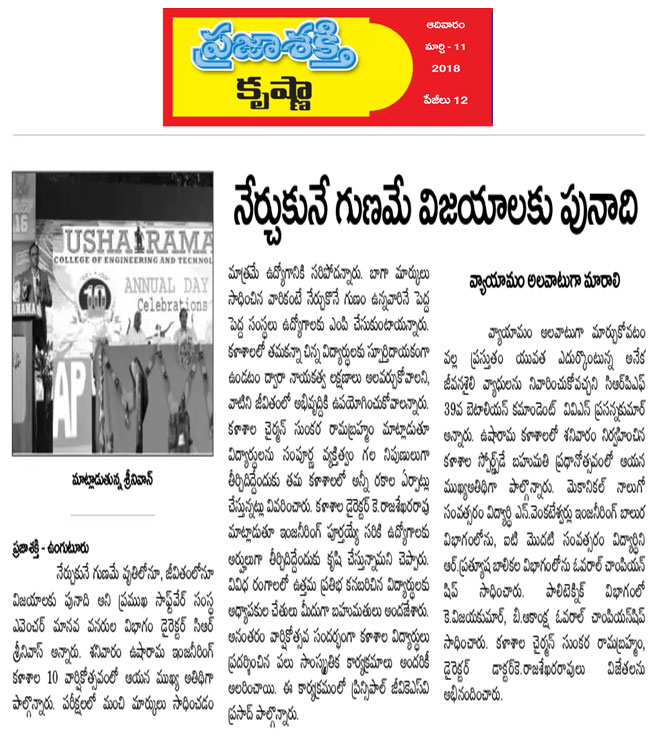 Praja Sakthi-paperclipping-urcet-10th-anniversary-celebrations