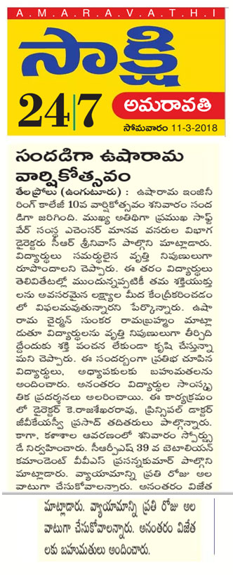 sakshi-paperclipping-urcet-10th-anniversary-celebrations