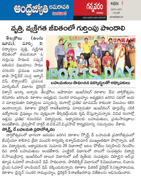 Andhra Jyothi Paper Clipping Information About URCET Campus placements