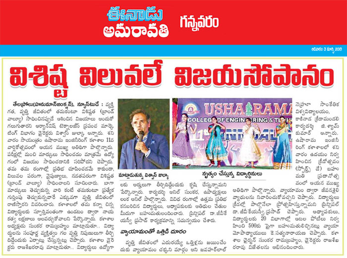 Eenadu Paper Clipping Information About URCET Campus placements