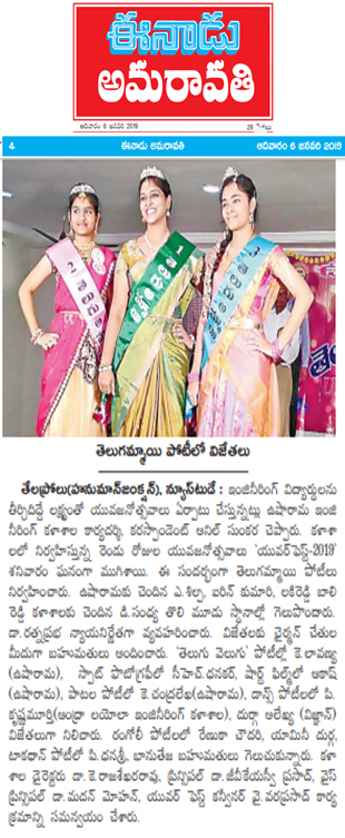 Your Fest eenadu